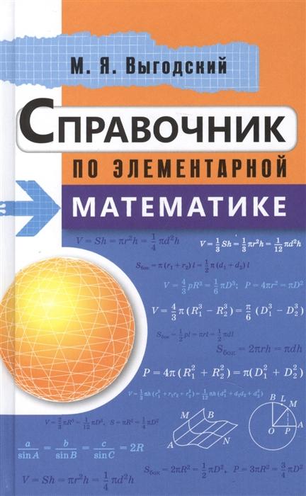 Фото - Выгодский М. Справочник по элементарной математике taschenbuch der mathematik справочник по математике