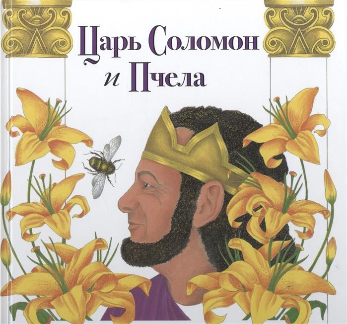 Гардоф-Ренберг Д. (пер.) Царь Соломон и пчела цена 2017