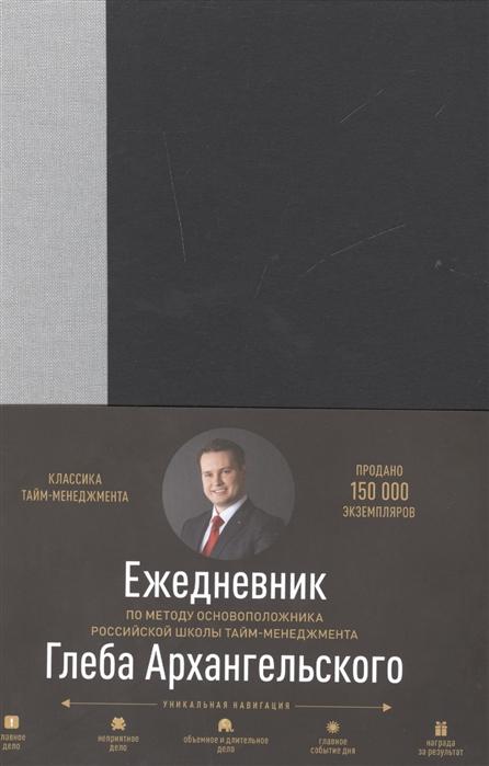 Архангельский Г. Ежедневник метод Глеба Архангельского