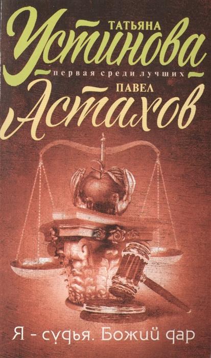Устинова Т., Астахов П. Я - судья Божий дар держатель телефона 58 86мм в дефлектор раздвижной
