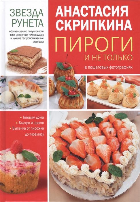 Пироги и не только в пошаговых фотографиях Готовим дома Быстро и просто Выпечка от пирожка до тирамису