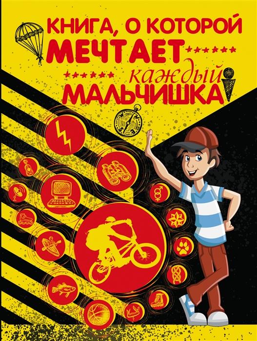 Вайткене Л. Книга о которой мечтает каждый мальчишка вайткене л книга о которой мечтает каждый мальчишка