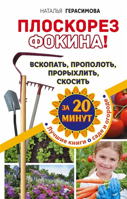 Герасимова Н. Плоскорез Фокина Вскопать прополоть прорыхлить скосить за 20 минут