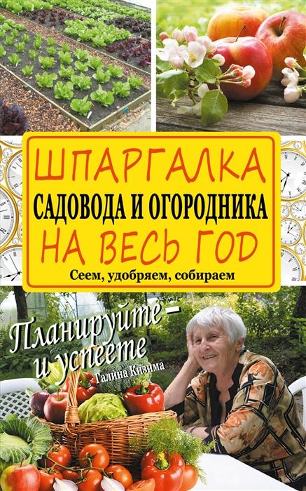 Шпаргалка садовода и огородника на весь год Сеем удобряем собираем