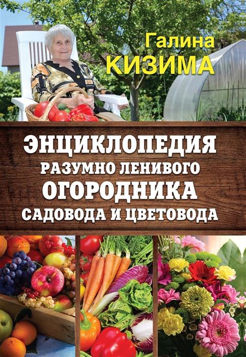 Энциклопедия разумно ленивого огородника садовода и цветовода