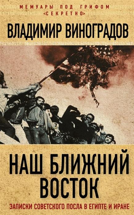 Виноградов В. Наш Ближний Восток Записки советского посла в Египте и Иране