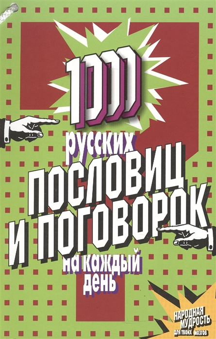 Фалкирк М. 1000 русских пословиц и поговорок на каждый день цена