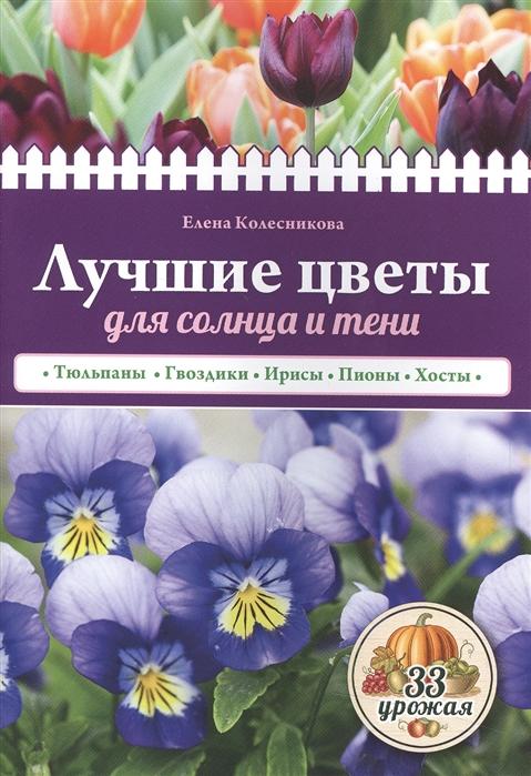 Лучшие цветы для солнца и тени Тюльпаны Гвоздики Ирисы Пионы Хосты