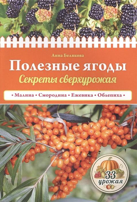 Полезные ягоды Секреты сверхурожая Маоина Смородина Ежевика Облепиха