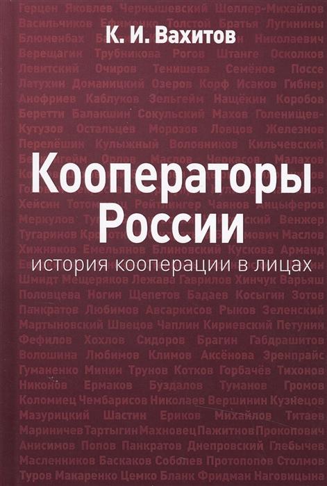 Кооператоры России История кооперации в лицах
