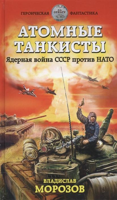 Морозов В. Атомные танкисты Ядерная война СССР против НАТО федор березин война 2011 против нато