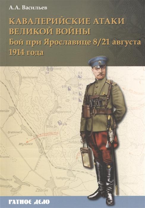 Васильев А. Кавалерийские атаки Великой войны Бой при Ярославице 8 21 августа 1914 года