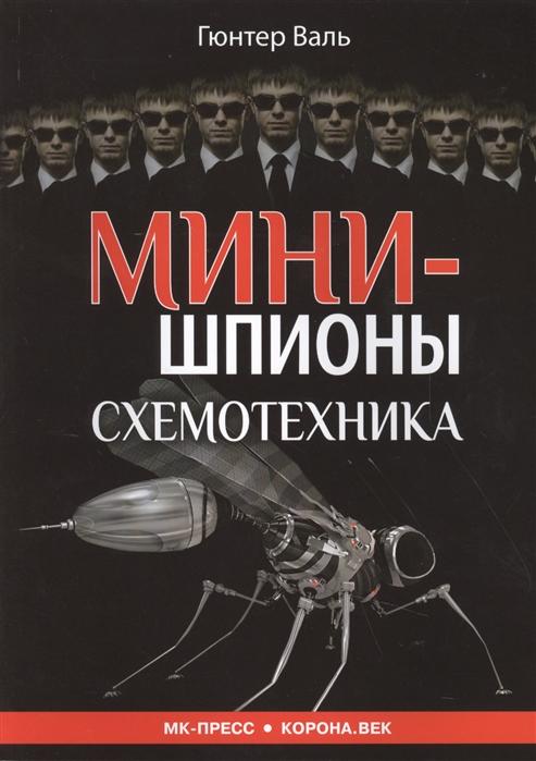 Валь Г. Минишпионы Схемотехника