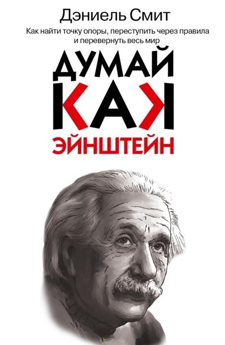 Смит Д. Думай как Эйнштейн смит дэниел думай как билл гейтс