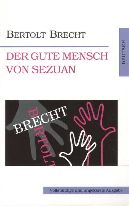 Brecht B. Der gute Mensch von Sezuan Добрый человек из Сезуана der uberflussige mensch