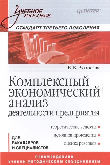 Русакова Е. Комплексный экономический анализ деятельности предприятия Учебное пособие