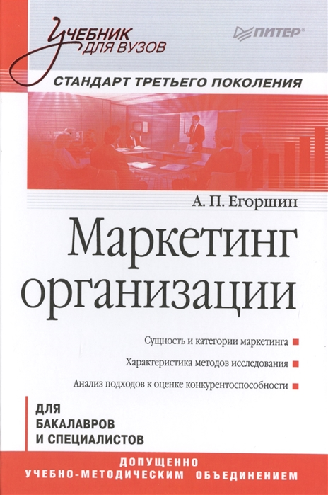 Егоршин А. Маркетинг организации для бакалавров и специалистов Учебник патласов о ю маркетинг персонала учебник для бакалавров
