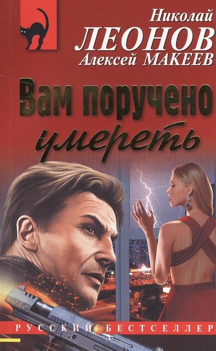 Леонов Н., Макеев А. Вам поручено умереть цены