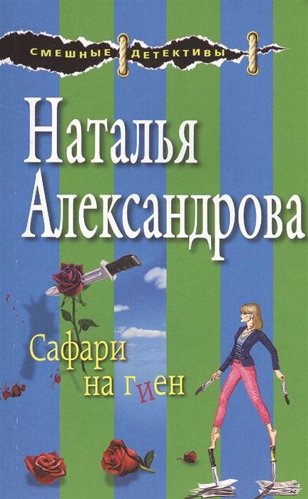 Александрова Н. Сафари на гиен