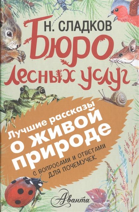Сладков Н. Бюро лесных услуг С вопросами и ответами для почемучек цена и фото