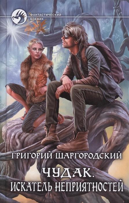 Шаргородский Г. Чудак Искатель неприятностей лонги г чудак фэнтези