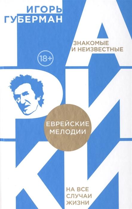 Губерман И. Еврейские мелодии игорь губерман еврейские мелодии