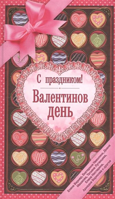 Курочкина Е. (ред.) С праздником Валентинов день открытки эксмо с праздником валентинов день рассказы о любви