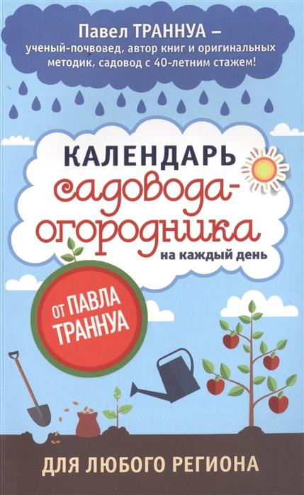 Траннуа П. Календарь садовода-огородника на каждый день