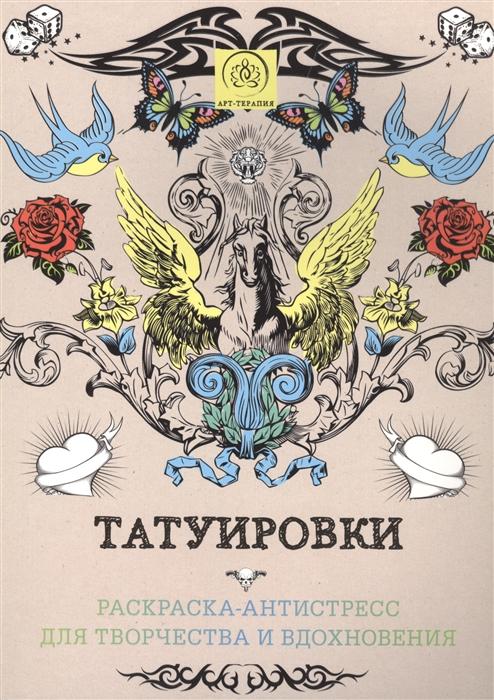Полбенникова А. (ред.) Татуировки Раскраска-антистресс для творчества и вдохновения