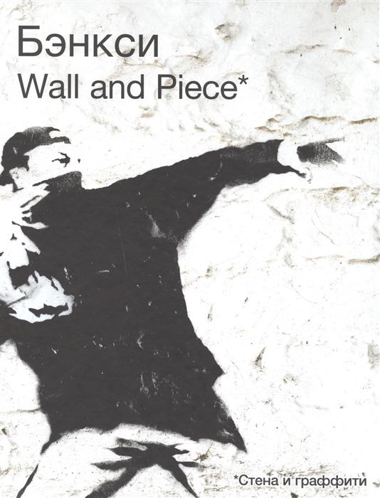 цены Орлова Ю. (ред.) Бэнкси Wall and Piece