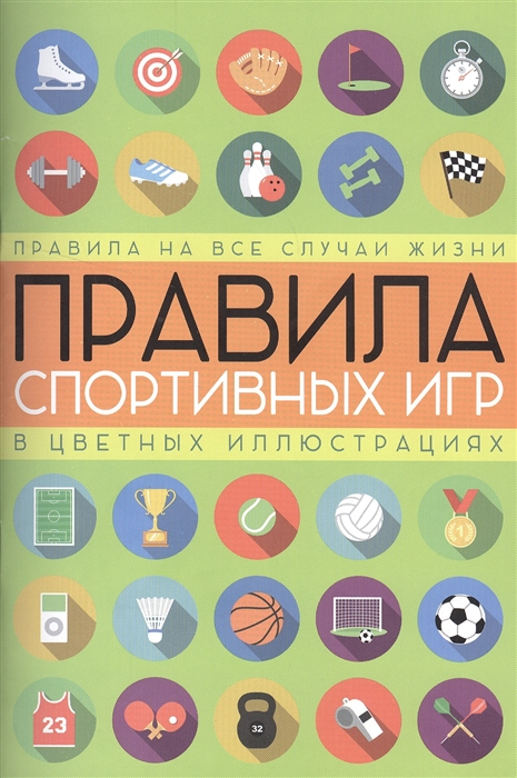 Кузина С. Правила спортивных игр в цветных иллюстрациях марина ефиминюк правила жестоких игр