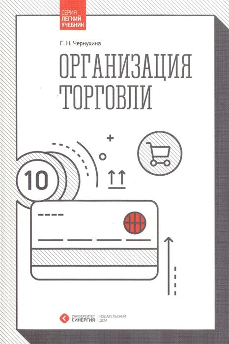 Организация торговли Учебник