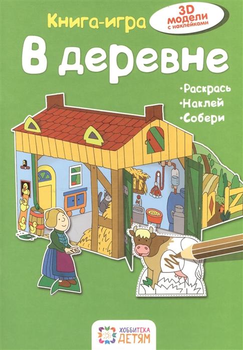 Купить В деревне 3D модели с наклейками, Аст-Пресс Книга, Домашние игры. Игры вне дома