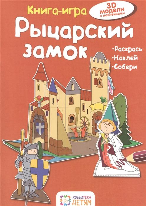 Бланк Х.-И. Рыцарский замок 3D модели с наклейками рыцарский замок благородный герой книжка конструктор
