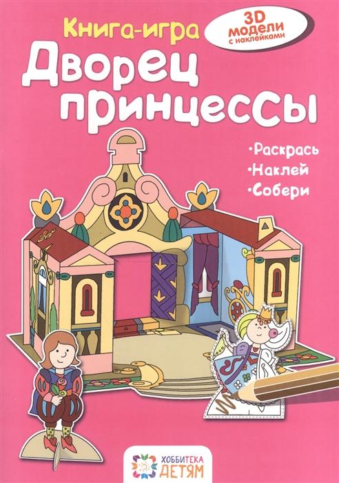 Купить Дворец принцессы 3D модели с наклейками, Аст-Пресс Книга, Домашние игры. Игры вне дома