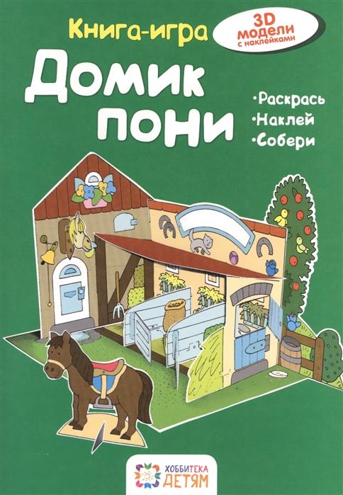 Купить Домик пони 3D модели с наклейками, Аст-Пресс Книга, Домашние игры. Игры вне дома