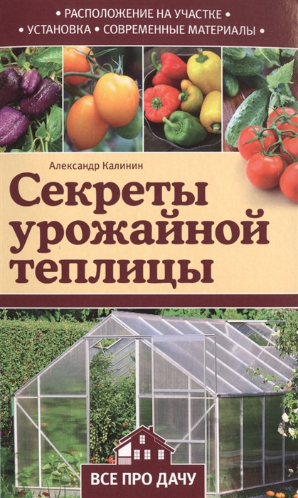 Калинин А. Секреты урожайной теплицы