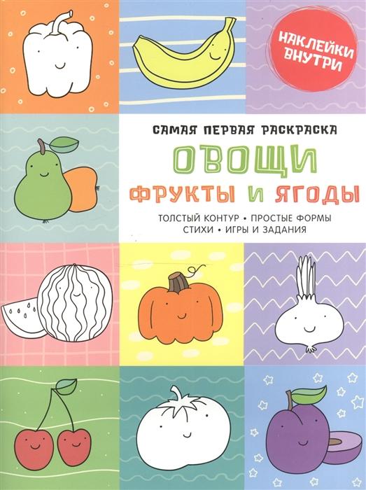 цена на Бодрова А. Овощи фрукты и ягоды Наклейки внутри