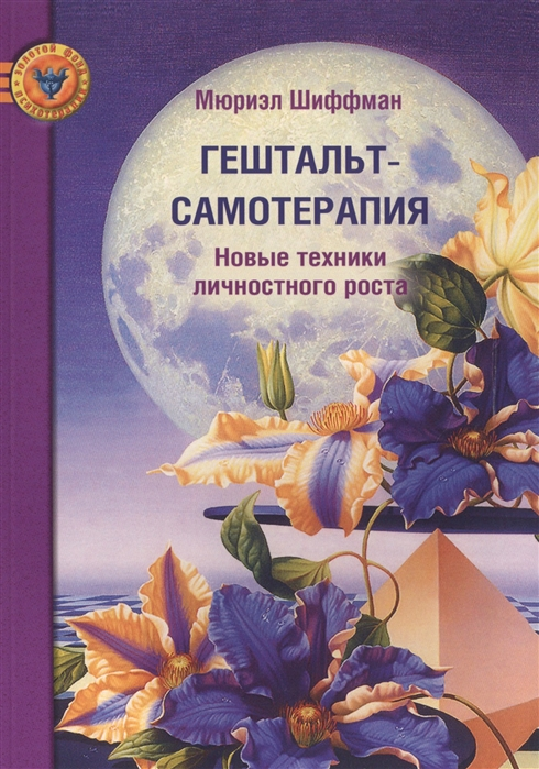 Шиффман М. Гештальт-самотерапия Новые техники личностного роста мураховская м волшебный дневник успеха лучшие техники личностного роста