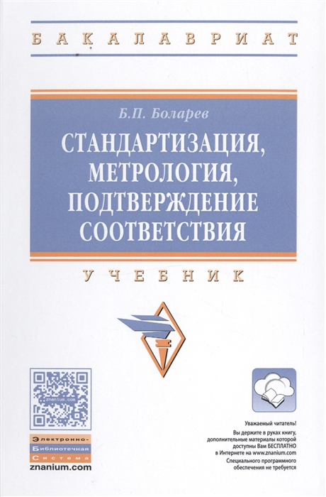 Боларев Б. Стандартизация метрология подтверждение соответствия Учебник