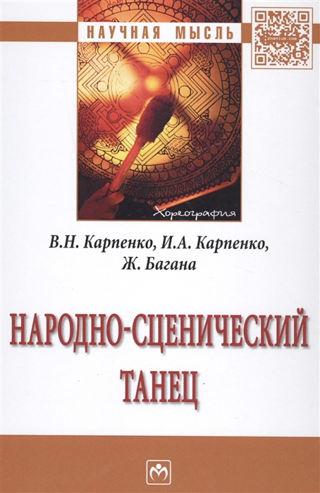 Карпенко В., Карпенко И., Багана Ж. Народно-сценический танец