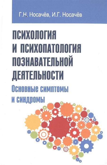 Психология и психопатология познавательной деятельности Основные симптомы и синдромы