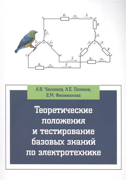 Чесноков А., Поляков А., Филимонова Е. Теоретические положения и тестирование базовых знаний по электротехнике