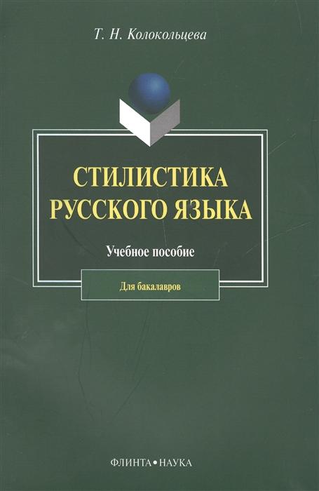 Колокольцева Т. Стилистика русского языка Учебное пособие