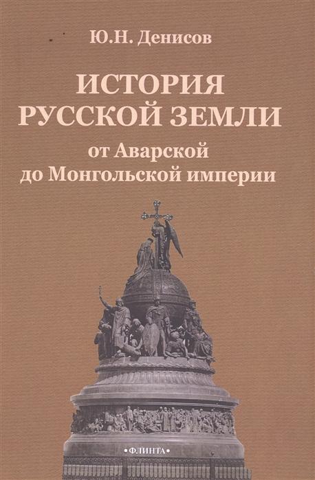 История русской земли от Аварской до Монгольской империи