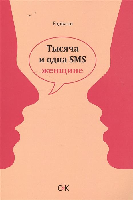Радвали Тысяча и одна SMS женщине радвали тысяча и одна sms мужчине