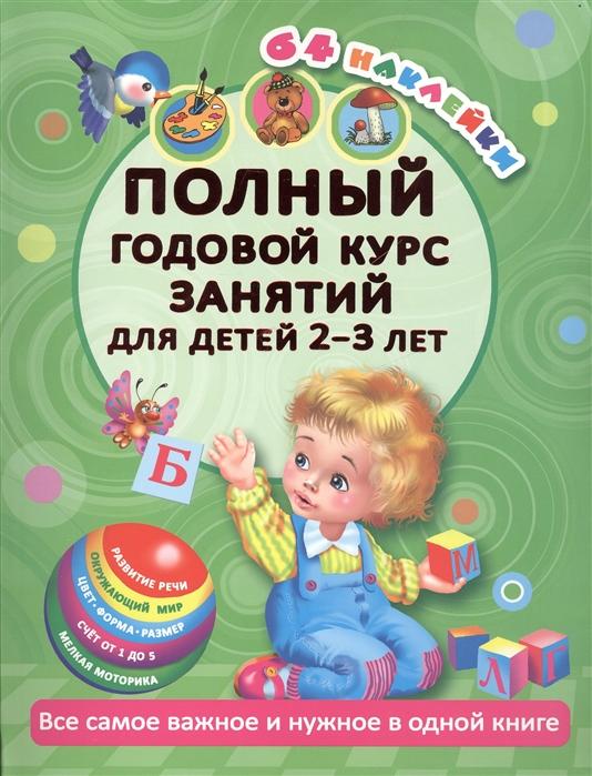 Малышкина М. Полный годовой курс занятий для детей 2-3 лет м в яковлев полный курс за 3 дня анатомия человека