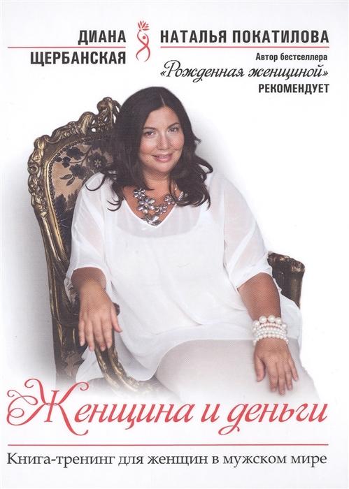 Фото - Щербанская Д. Женщина и деньги гель д стирки meine liebe 800мл д шерст шелк и деликат тка