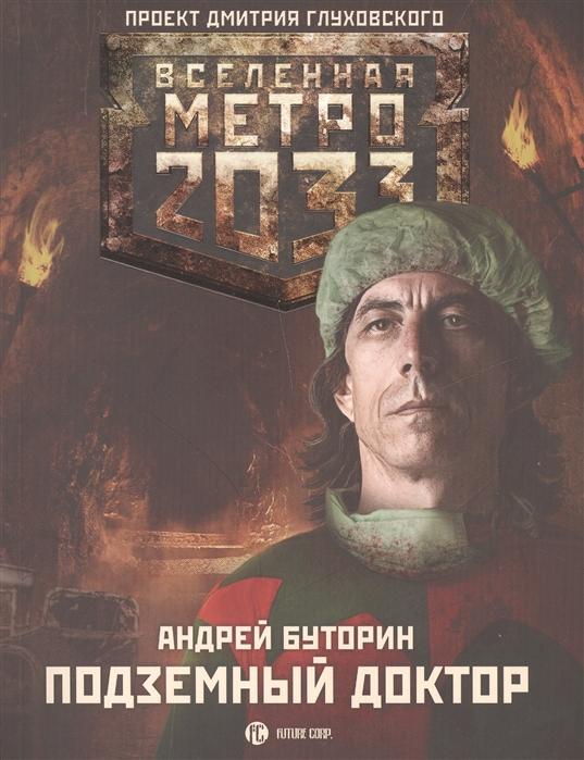 Буторин А. Метро 2033 Подземный доктор цена