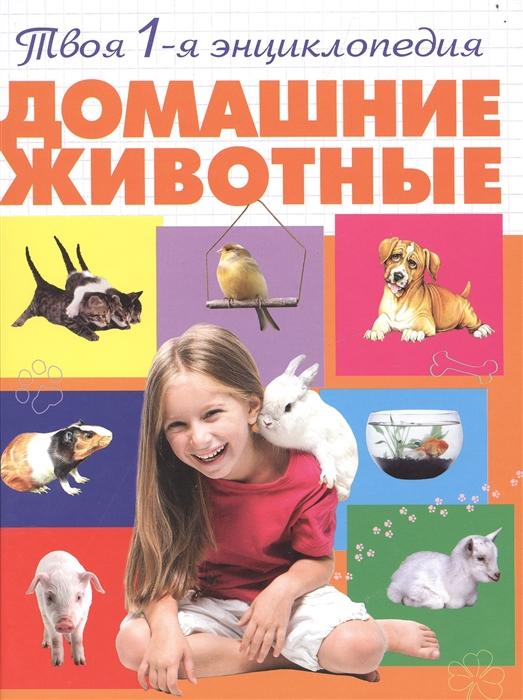 Смирнова А. Домашние животные смирнова екатерина васильевна домашние животные